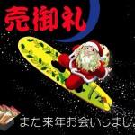 【完売御礼】クリスマスチキン2011