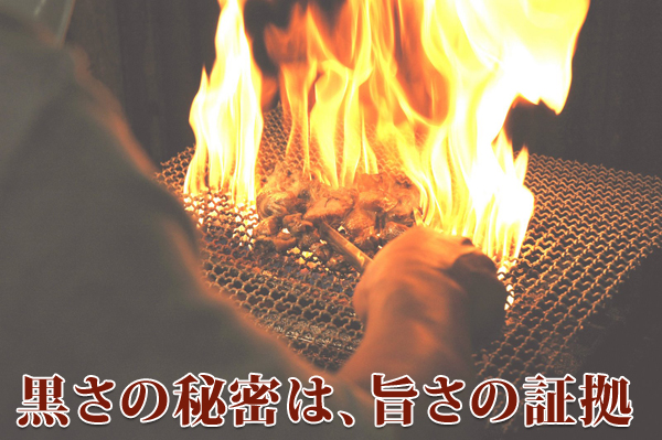 宮崎地鶏炭火焼はなぜ黒い