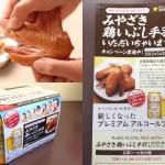 【サッポロビール】みやざき鶏いぶし手羽キャンペーン始まる!
