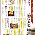 宮崎地鶏炭火焼誕生物語(PDF版)
