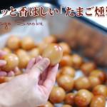 皆様に愛され続けている絶品燻製タマゴ