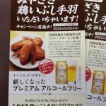 【製造完了】みやざき鶏いぶし手羽withサッポロビールさん