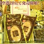 うまうまチキンロール宮崎空港直営店に登場(再登場)