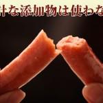 日本人に愛される粗引きソーセージ