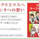 クリスマスチキン早期割引
