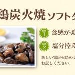 新商品|鶏炭火焼ソフトタイプ