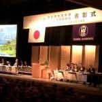 日本食品衛生協会優良施設会長賞の表彰式に出席してきました