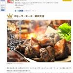 宮崎地鶏が宮崎県のおいしいお土産ランキングに。