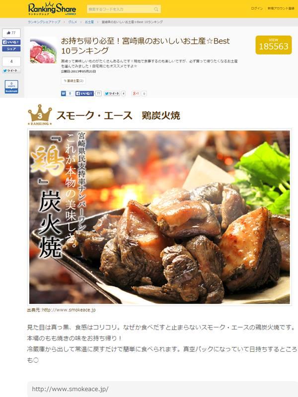 宮崎地鶏のお土産ランキング