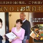お歳暮2014一番人気ギフトお知らせ-宮崎発スモーク・エース