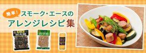 kanban_recipe
