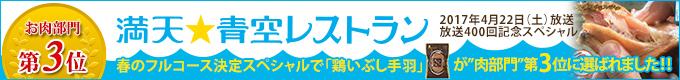 banner_aozora0422