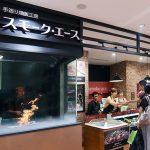 【祝】ついにスモーク・エース宮崎空港直営店リニューアルオープンしました。