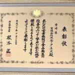 【受賞】厚生労働大臣表彰