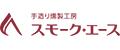 スモークエース経営者ブログ