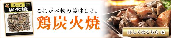 宮崎地鶏の通販ランキング第1位、鶏炭火焼