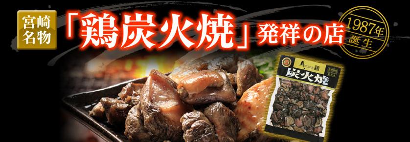 鶏炭火焼発祥の店スモーク・エース