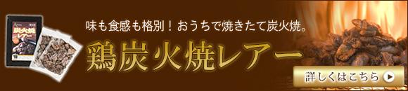 宮崎地鶏の通販ランキング3位