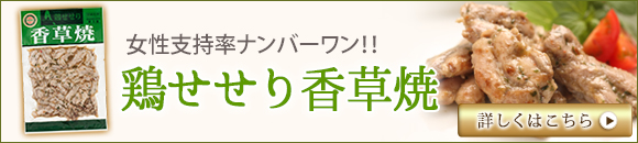 宮崎地鶏の通販ランキング2位