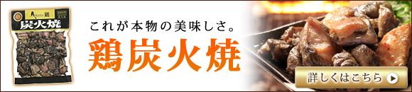 宮崎名物鶏炭火焼
