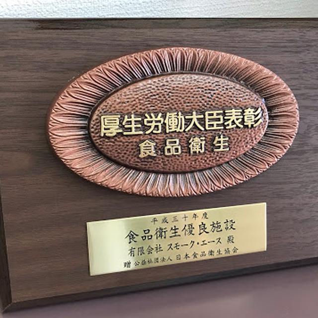 厚生労働大臣賞を受賞