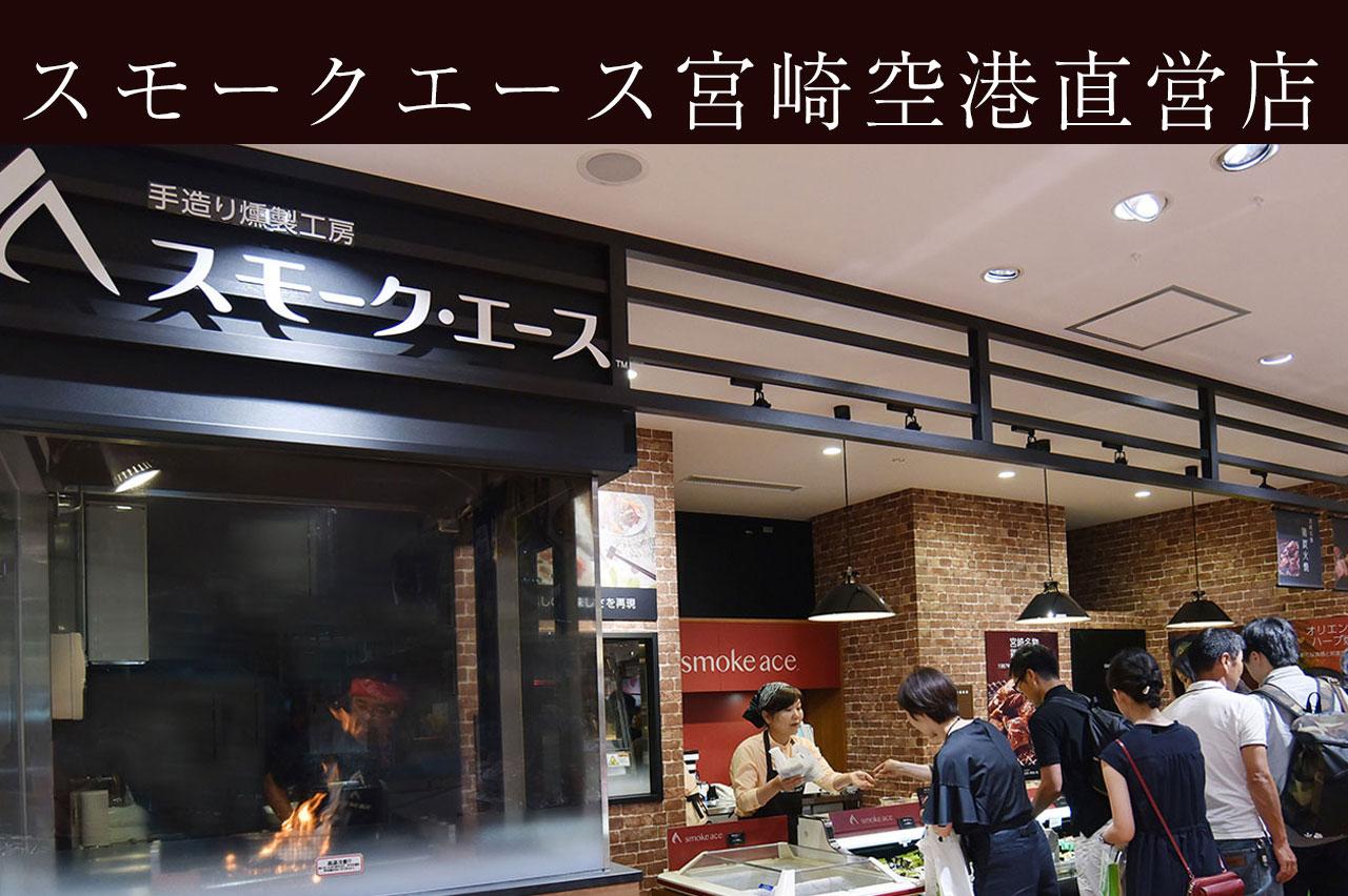 宮崎空港店1