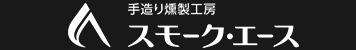 新着情報スモークエース宮崎地鶏炭火焼と燻製専門店