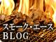 スモークエースブログ
