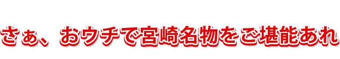 宮崎地鶏炭火焼をご堪能ください。