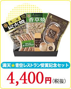 満天青空レストラン受賞記念セット