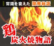 宮崎地鶏炭火焼物語