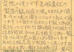 ハガキ集【No.51】