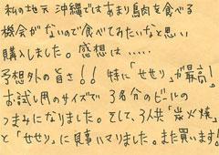 ハガキ集【No.53】