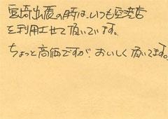 ハガキ集【No.58】