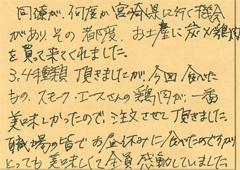 ハガキ集【No.61】