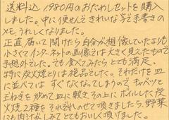 ハガキ集【No.66】