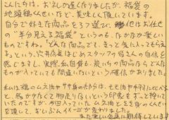 ハガキ集【No.67】