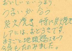 ハガキ集【No.70】