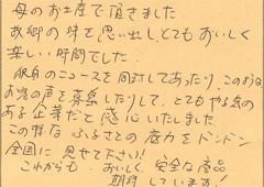 ハガキ集【No.72】