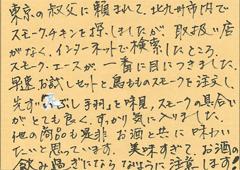 ハガキ集【No.73】