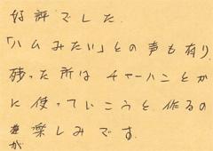 ハガキ集【No.76】