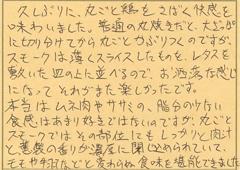 ハガキ集【No.77】