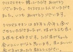 ハガキ集【No.78】