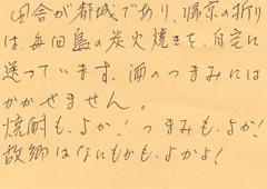 ハガキ集【No.79】
