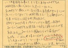 ハガキ集【No.84】