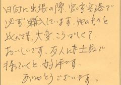 ハガキ集【No.87】