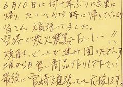 ハガキ集【No.98】