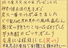 ハガキ集【No.100】