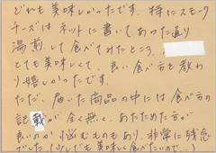 ハガキ集【No.109】