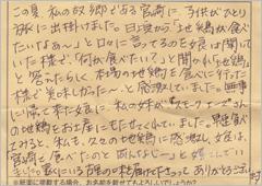 ハガキ集【No.110】